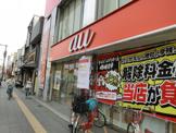 auショップ寺田町店