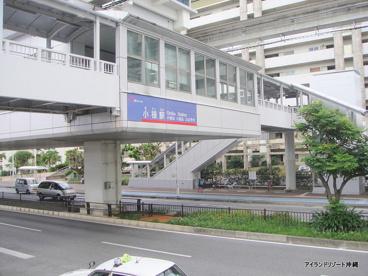 沖縄都市モノレール小禄駅の画像1