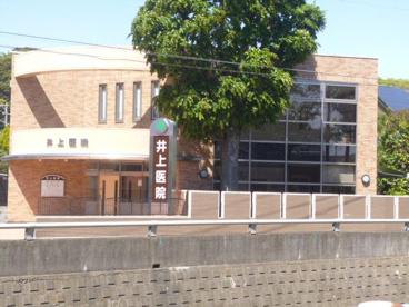 井上医院の画像1