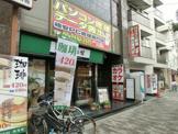 珈琲館 寺田町店