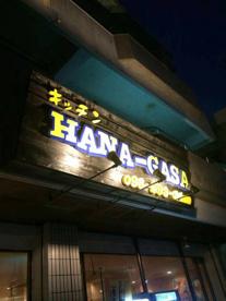 キッチンHANA−GASAの画像1