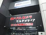 ヨドバシカメラマルチメディアさいたま新都心駅前店