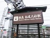 松尾大社駅(阪急嵐山線)