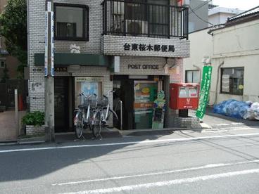 台東桜木郵便局の画像1
