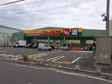 ジャパン門真北岸和田店の画像1