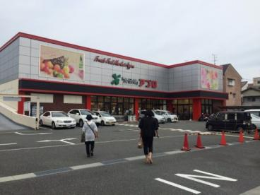食品館アプロ 門真店の画像1