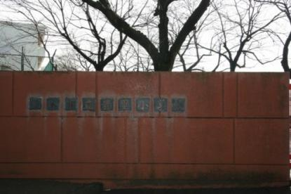 豊里小学校の画像1