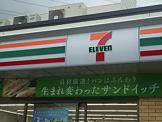 セブンイレブン 鳩ヶ谷坂下1丁目店