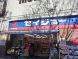 くすりセイジョー大和店
