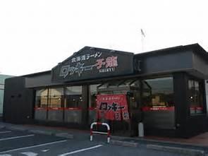 北海道ラーメン ロッキー子龍の画像1