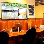 北海道ラーメン ロッキー子龍の画像2