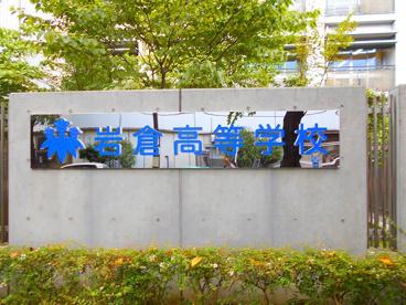岩倉高校の画像3