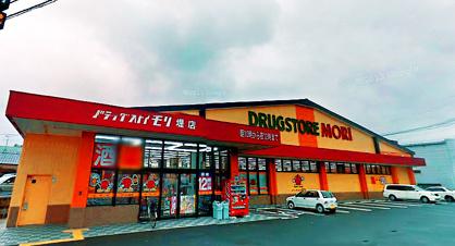 ドラッグストアモリ 堤店の画像1