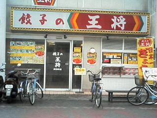 餃子の王将 南海岸和田店の画像1