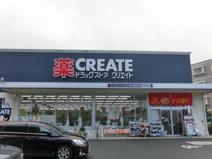 クリエイトエス・ディー厚木東妻田店