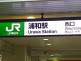 浦和駅 西口