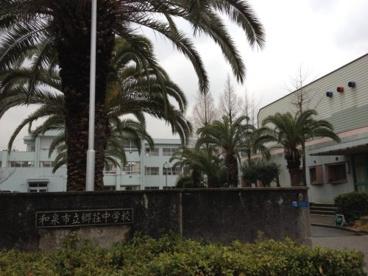 和泉市立郷荘中学校の画像1