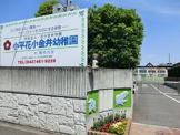 花小金井学園(学校法人)