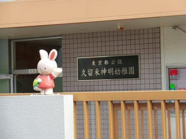 久留米神明幼稚園の画像1