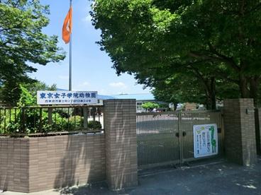 東京女子学院幼稚園の画像1