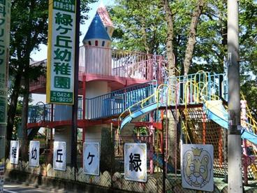 緑ヶ丘幼稚園(学校法人)の画像1