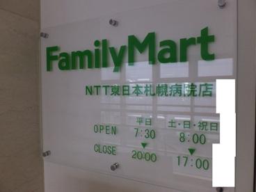 ファミリーマート NTT東日本札幌病院店の画像1
