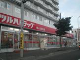(株)ツルハ調剤薬局 ツルハドラッグ旭ヶ丘8条店