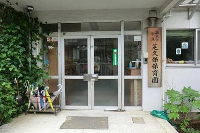 西東京市立芝久保保育園の画像1