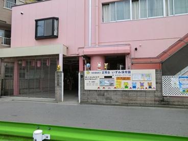 和泉保育園の画像1