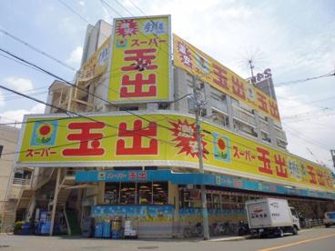 スーパー玉出 浪速店の画像1