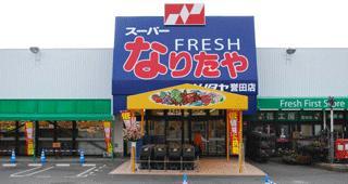 (株)ナリタヤ 誉田店の画像1