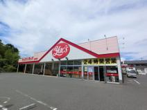 ヤックスドラッグ三里塚店