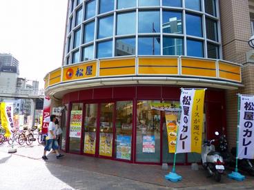 松屋 西ノ宮店の画像1