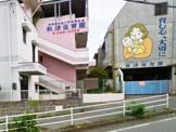 秋津保育園