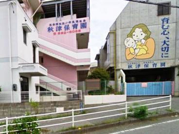 秋津保育園の画像1