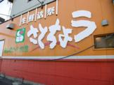(株)佐藤長 寿町店