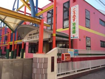 鴻巣幼稚園の画像1