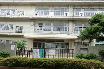 西東京市立保谷第二小学校の画像1