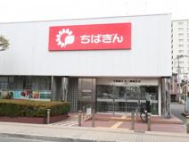 千葉銀行本八幡南支店