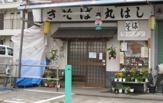 丸はし 矢上川店