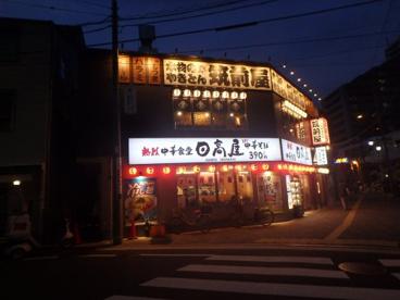 日高屋「鹿島田店」の画像1