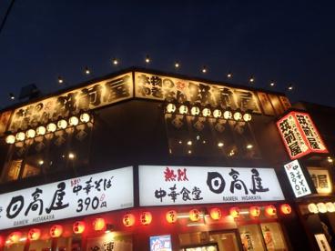 筑前屋鹿島田店の画像1