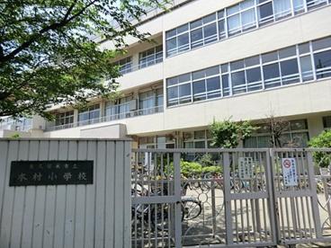 東久留米市立本村小学校の画像1