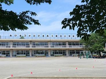 東久留米市立第三小学校の画像1