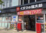 くすりの福太郎 豊洲1丁目店