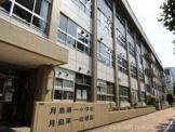 月島第一小学校