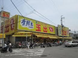 スーパー玉出信太山店の画像1