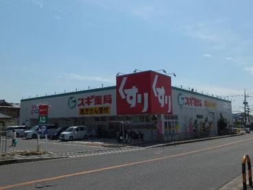 スギ薬局和泉和田店の画像1