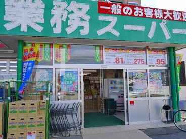 業務スーパー 天理店の画像2