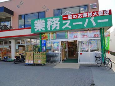 業務スーパー 天理店の画像3